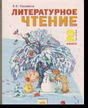 Литературное чтение. 2 кл.: Учебник: В 2 ч. Ч. 2 (ФГОС) /+621462/