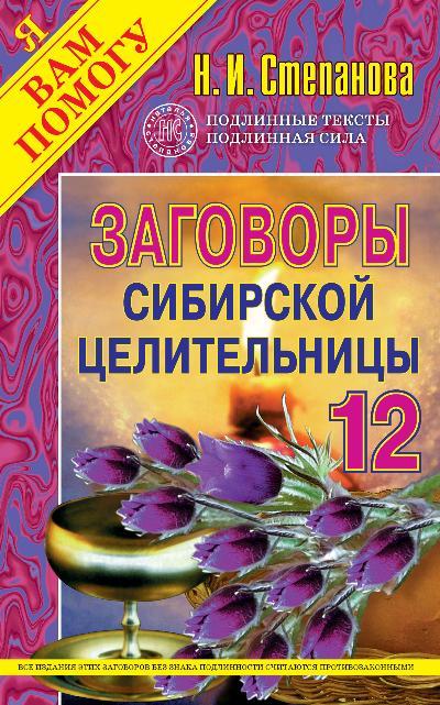 Заговоры сибирской целительницы 12