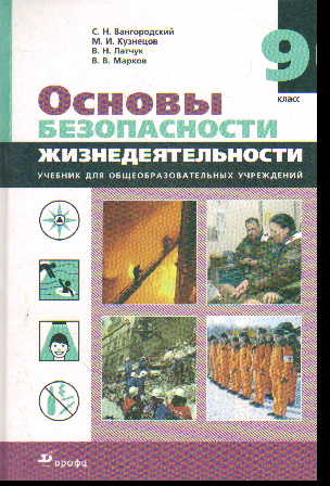 ОБЖ. 9 кл.: Учебник /+626916/