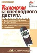 Технологии беспроводного доступа: Справочник