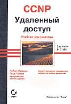 CCNP Удаленный доступ: Учебное руководство. Экзамен 640-505