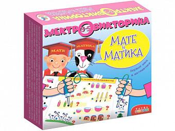 Электровикторина Мате и Матика