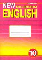 New Millennium English 10: Рабочая тетрадь к учебнику англ. яз. для 10 кл.