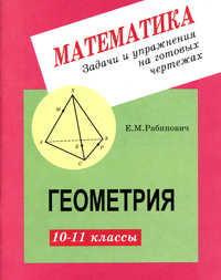 Математика. 10-11 кл.: Геометрия: Задачи и упражнения на готовых чертежах