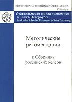 Методические рекомендации к Сборнику российских кейсов: Т. 6