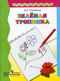 Зеленая тропинка: Учеб. пособие для подг. детей к школе