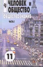 Человек и общество. 11 кл.: Ч. 2: Обществознание 10-11 кл.: Учебник