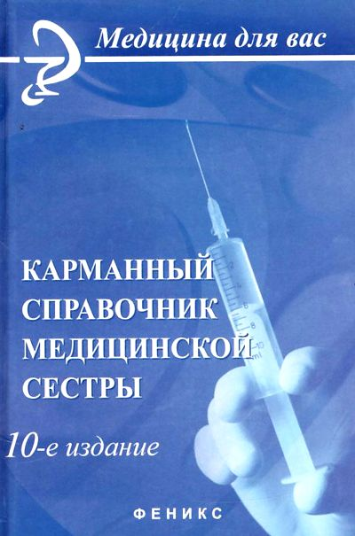 Карманный справочник медицинской сестры