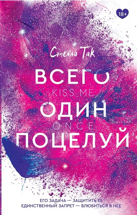 Всего один поцелуй: Роман