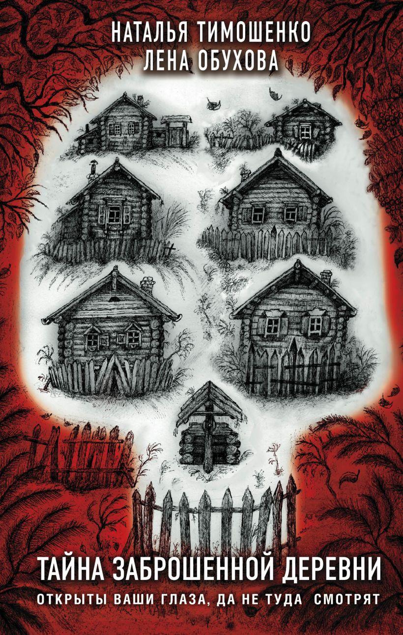 Тайна заброшенной деревни