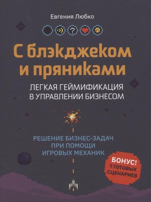 С блэкджеком и пряниками: Легкая геймификация в управлении бизнесом