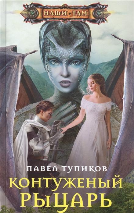 Контуженный рыцарь: Роман