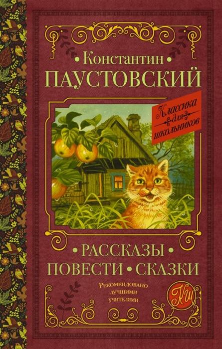 Рассказы, повести, сказки