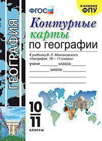 Контурные карты. 10-11 классы: География: К учебнику Максаковского В.П. ФГОС