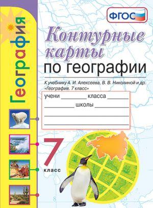 Контурные карты. 7 кл.: География: к учеб. А.И. Алексеева, Николиной В.В. (к новому ФПУ)