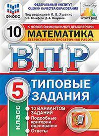 ВПР. Математика. 5 класс: 10 вариантов заданий ФИОКО