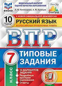 ВПР. Русский язык. 7 кл.: Типовые задания: 10 вариантов заданий ФИОКО