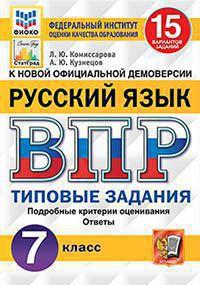 ВПР. Русский язык. 7 класс: Типовые задания: 15 вариантов ФИОКО