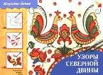 Узоры Северной Двины. 5-9 л.: Рабочая тетрадь по основам народного искусст