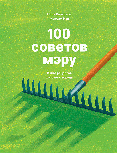 100 советов мэру: Книга рецептов хорошего города