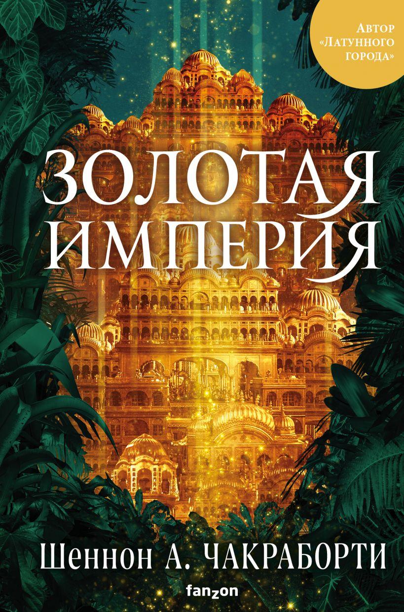 Золотая империя (Трилогия Дэвабада 3)
