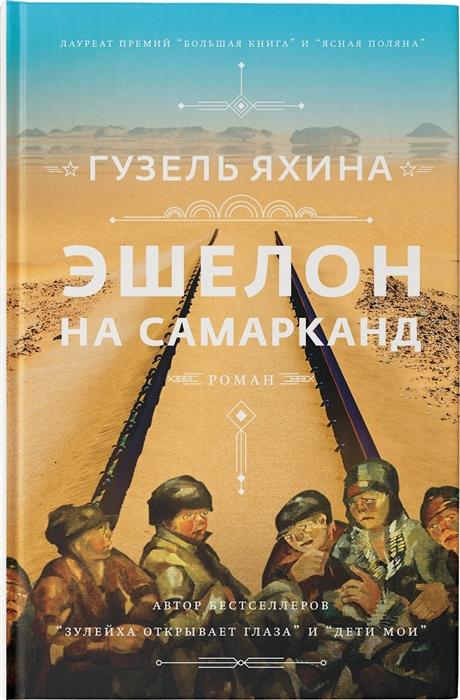 Эшелон на Самарканд: Роман