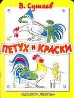 Петух и краски: Книжка-игрушка с вырубкой