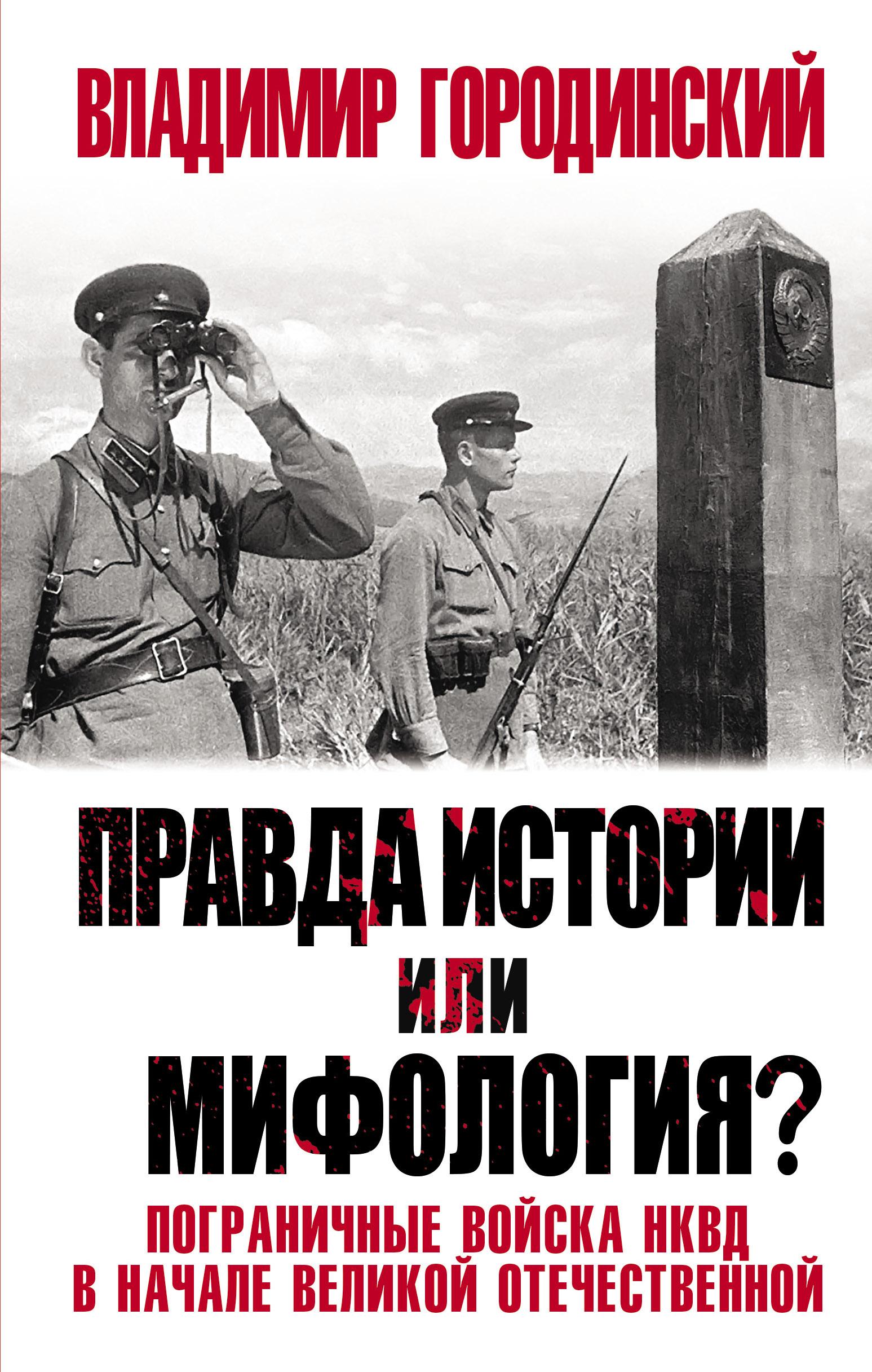 Правда истории или мифология? Пограничные войска НКВД в начале Великой Отечественной