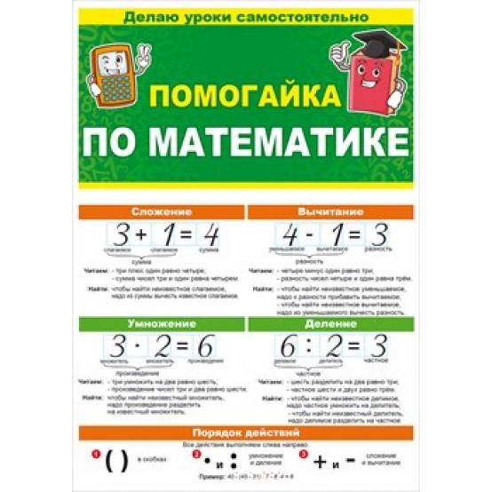 Помогайка по математике А5 буклет