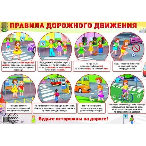 Плакат Правила дорожного движения А2 горизонт дети на дороге