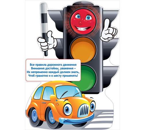 Плакат Все правила дорожного.. Светофор А2 вырубка
