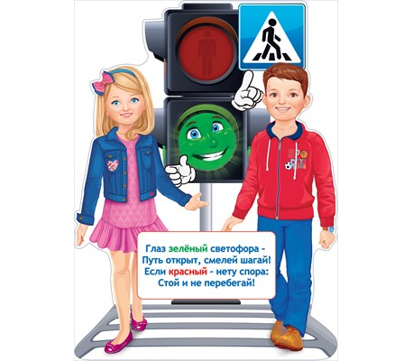 Плакат Глаз зеленый светофора... А2 вертик выруб дети и светофор