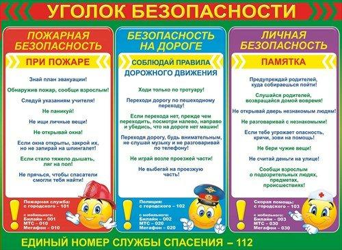 Плакат Уголок безопасности А2 горизонт (пожарная, личная, на дороге)