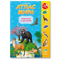Атлас мира с наклейками: Животные и растения