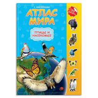 Атлас мира с наклейками: Птицы и насекомые
