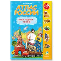 Атлас России с наклейками: Наша Родина-Россия