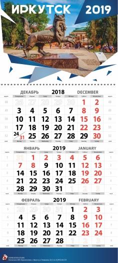 Календарь квартальный 2019 Иркутск. Бабр трехбл.