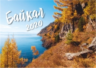 Календарь карманный 2020 Байкал. Осень на Байкале