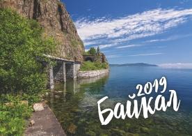 Календарь карманный 2019 Байкал. КБЖД летом