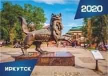 Календарь карманный 2020 Иркутск. Бабр