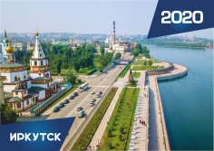 Календарь карманный 2020 Иркутск. Набережная реки Ангара