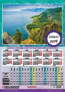 Календарь листовой 2019 (табель) производственный Байкал. С высоты гор
