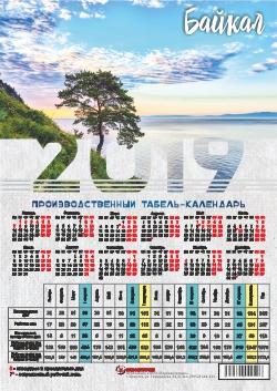 Календарь листовой 2019 (табель) производственный Байкал. Одинокая сосна