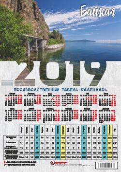 Календарь листовой 2019 (табель) производственный Байкал. КБЖД летом