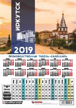 Календарь листовой 2019 (табель) производственный Иркутск. Собор Богоявлени