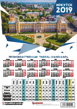 Календарь листовой 2019 (табель) производственный Иркутск. Тихвинский сквер