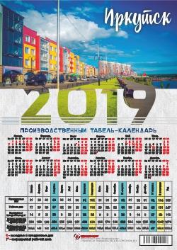 Календарь листовой 2019 (табель) производственный Иркутск. Верхняя набережн