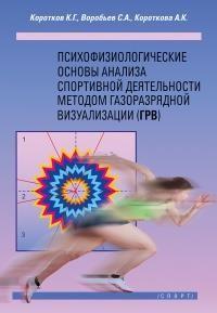 Психофизиологические основы анализа спортивной деятельности методом газораз