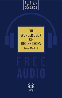 Чудесная книга библейских рассказов.The Wonder Book of Bible Stories. Кн/чт