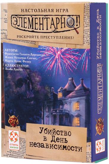 Игра Настольная Элементарно. Серия №1 Убийство в День независимости.